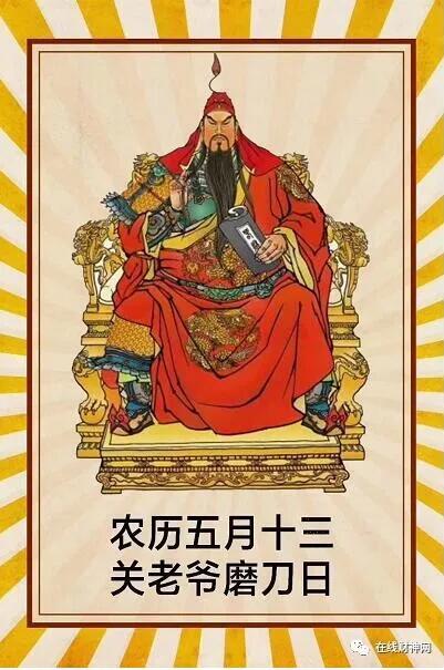 2021年6月22日,今天是辛丑年五月十三关公磨刀节(一说是伽蓝菩萨关帝诞辰日)